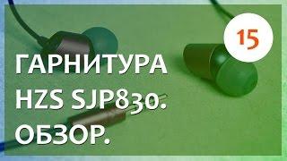 HZS SJP830. Обзор хорошей гарнитуры производства Tennmak.
