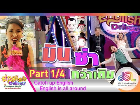 English Delivery : Catch up English | English is all around [18 ก.พ. 58] (1/4) Full HD