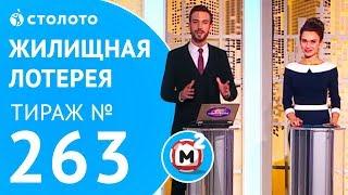 Столото представляет | Жилищная лотерея тираж №263 от 10.12.17