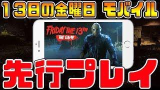 【13日の金曜日】スマホ版を開発中!!Beta版プレイしてみた【Friday The 13th the Game】
