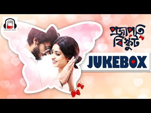 Bengali Songs 2017 | Projapoti Biskut Songs | Bengali Film Hit Songs | Projapoti Biskut Movie