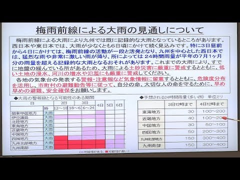 九州で大雨 気象庁が今後の見通しについて会見(2019年7月2日)