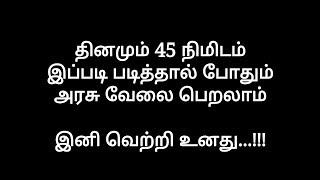 Government Jobs | Government Jobs in Tamil | Government Job Motivational in Tamil|