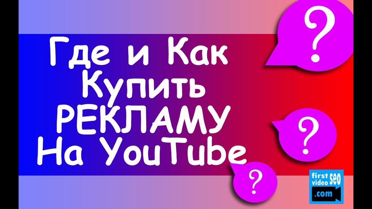 Как купить рекламу в youtube