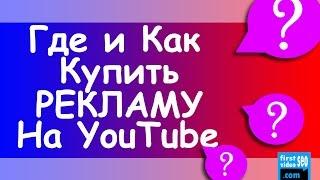 как ЭФФЕКТИВНО Купить рекламу на YouTube?