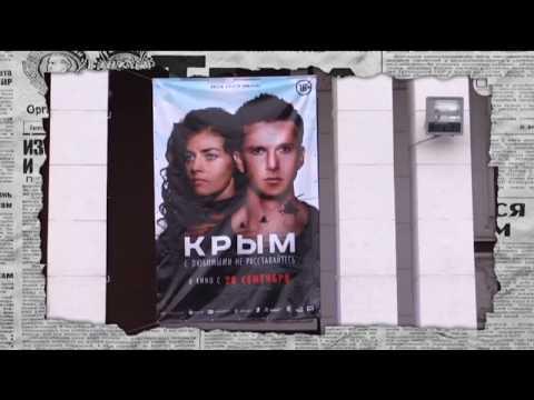Фильм «Крым»: как