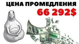 Цена промедления: 1 год и 66 тысяч $. Как правильно инвестировать 3 миллиона рублей в акции?
