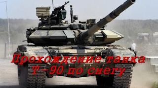 Проходження танка Т-90 по снігу! Радіо керовані іграшки!