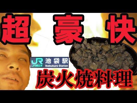 【孤独のグルメ-池袋編-】派手すぎる調理!宮崎地鶏を食べるならじどりーにょ -TSUGUMI-