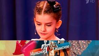 Мужское / Женское - Письмо Гордону.  Выпуск от16.11.2016