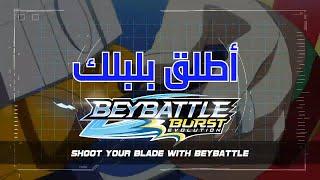 BeyBattle Burst BeyShoot2020 Arab and Asian Championship