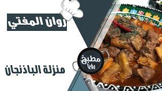 منزلة الباذنجان - روان المفتي