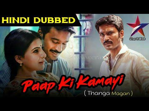 Paap Ki Kamai ( Thanga Magan ) New Hindi Dubbed Full Movie | Release Date Confirm| Dhanush, Samantha