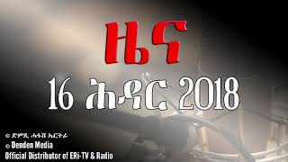 DimTsi Hafash #Eritrea/ድምጺ ሓፋሽ ኤርትራ: ዜና -  16 ሕዳር 2018