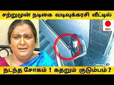 சற்றுமுன் பிரபல சீரியல் நடிகை வடிவுக்கரசி வீட்டில் நடந்த சோகம் அதிர்ச்சி ! Hot Tamil Cinema News