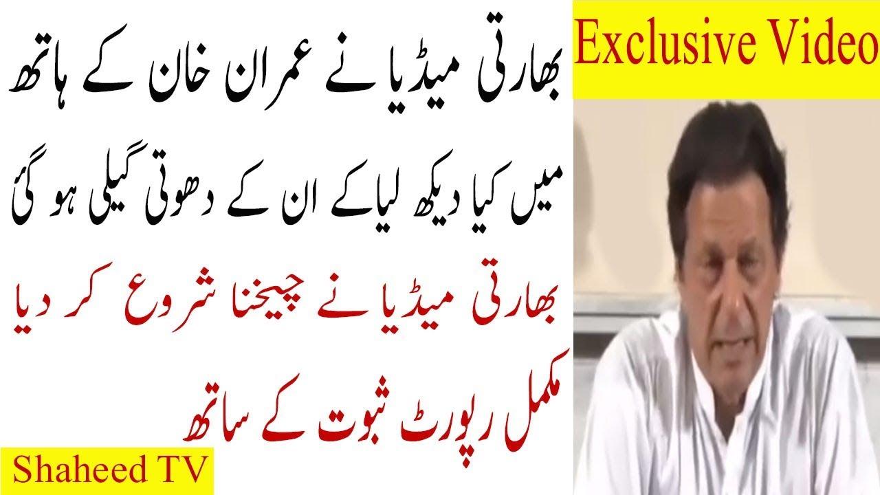 Reaction Of Indian Media On Imran Khan Tasbeh | Imran Khan PTI | PAK VS IND