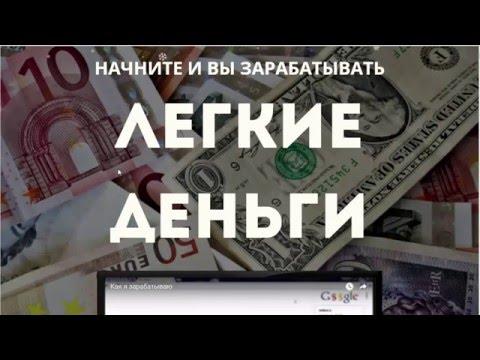 - Отзыв на Легкие деньги 2000$ за месяц используя тайную кнопку Google