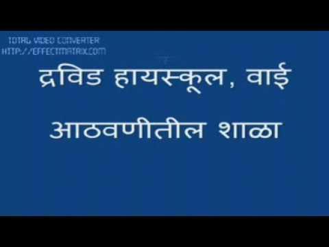Dravid High School, wai, satara, maharashtra