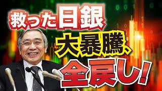日経、日本株が暴騰した理由は3つ。債券、日銀、空売り比率。株式投資はで業績中心に考えよう!騰がっている株のたった一つの共通点!