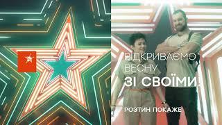 Сериал ВСКРЫТИЕ ПОКАЖЕТ - Весна на ICTV