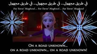 Frozen 2  Into the Unknown (Arabic) Lyrics + Translation  ملكة الثلج 2  في طريق مجهول