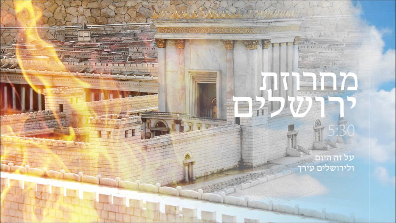 מחרוזת ירושלים - אברהם פריד | Jerusalem Medly - Avraham Fried