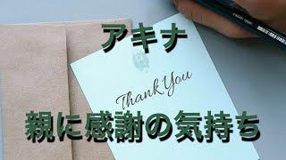 アキナ 漫才「両親への感謝の気持ち」