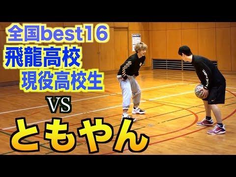 【バスケ】ともやんvs全国best16飛龍高校現役高校生の1on1!!basketball 1v1