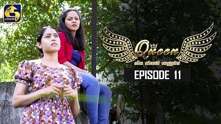 Queen Episode 11|| ''ක්වීන්''   || 20th August 2019 Thumbnail