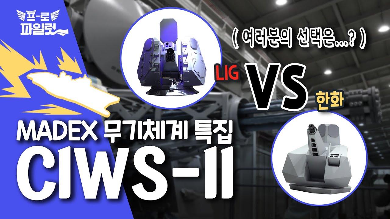 '경항모 골키퍼' 놓고 불붙은 경쟁🚨CIWS-II 한화 시스템 VS LIG 넥스원 강점 소개 (feat. KF-21 해체 기사)ㅣ경항공모함(CVX) 특집 3편