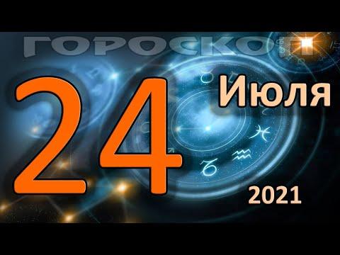 ГОРОСКОП НА СЕГОДНЯ 24 ИЮЛЯ 2021 ДЛЯ ВСЕХ ЗНАКОВ ЗОДИАКА