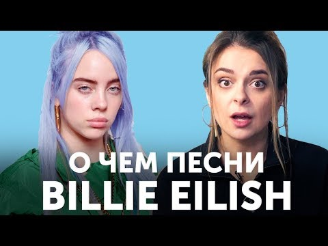 Почему грустит Billie Eilish? Перевод Bury A Friend & Idontwannabeyouanymore