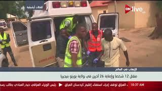 مقتل 12 شخصا وإصابة 26 آخرين في ولاية بورنو بنيجيريا