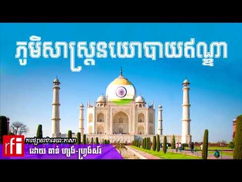 Geopolitical Analysis of India/ ភូមិសាស្រ្តនយោបាយឥណ្ឌា