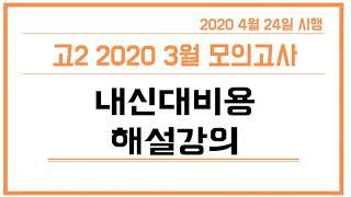 2020년 고2 3월 모의고사 영어 (4월 24일 시행…