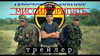Нелегальный поход в Припять ( Чернобыльская Зона Отчуждения ) ТРЕЙЛЕР