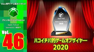 #46【チャンネルハコイチバmini】~ハコイチバ的ゲームオブザイヤー2020発表 & 視聴者さん参加企画発表~