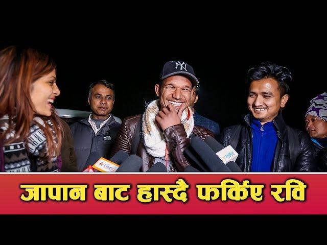 Nepal Idol Top 5 जापान बाट फर्किए | एयरपोर्ट मै देखियो यस्तो दृष्य | Ravi - Bikram - Sumit - Asmita