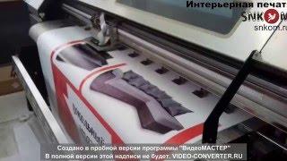 Интерьерная печать(Печать на баннере Печать на самоклейке Печать на бумаге Печать на фотообоях., 2016-04-27T07:48:45.000Z)