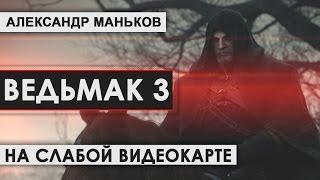 Ведьмак 3: Дикая Охота на слабой видеокарте