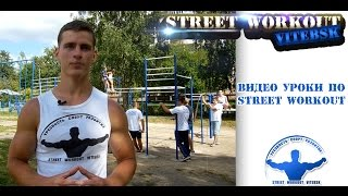 Видео Уроки по Street Workout - Вводная тема