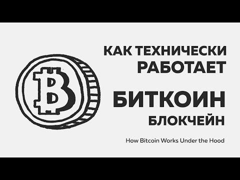 Как технически работает Биткоин и Блокчейн (eng Sub)