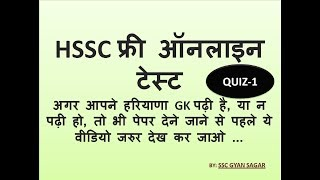 HSSC ONLINE TEST SERIES SPECIALLY HARYANA GK NOTES AND QUIZ (PART 1)