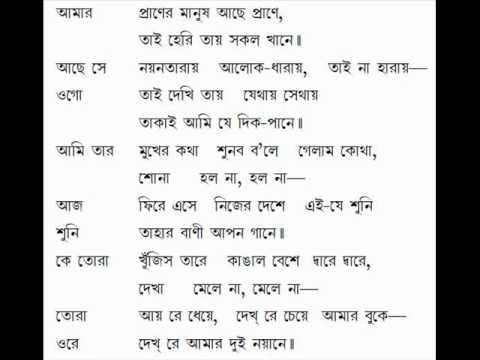 Amar Praner Manus Aachhe Pran E   Anshu
