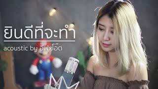 ยินดีที่จะทำ - Narano | Acoustic Cover By อีฟ x โอ๊ต