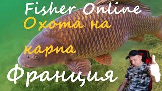 Fisher Online Рыбалка во Франции на КАРПА