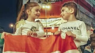 Thawret Watan I ثورة وطن كلنا للوطن