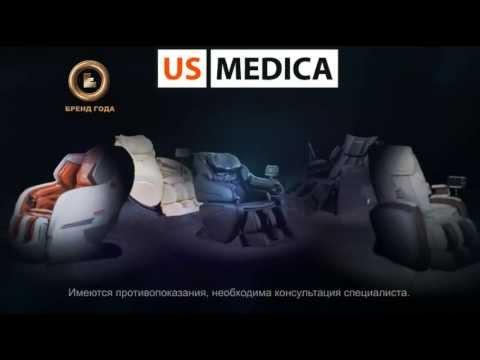 US MEDICA Нижний Новгород - массажные кресла, скидка 20%