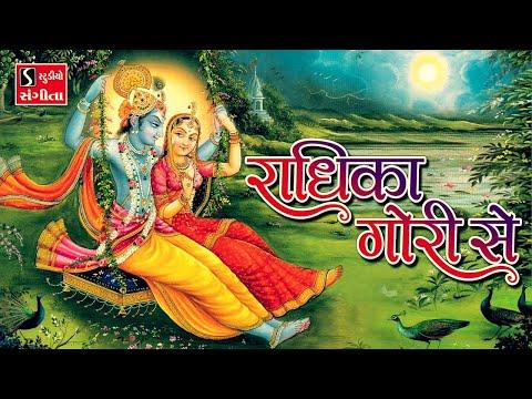 Radhika Gori Se.. Biraj Ki Chori Se.. Maiyya Kara De Mero Byaah || POPULAR KRISHNA BHAJAN ||