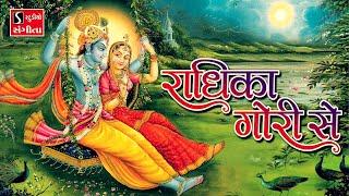 Radhika Gori Se.. Biraj Ki Chori Se.. Maiyya Kara De Mero Byaah    POPULAR KRISHNA BHAJAN   